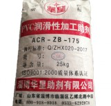 PVC潤滑型加工改性劑
