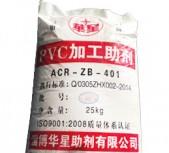 PVC加工助劑