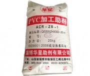 PVC透明型改性劑